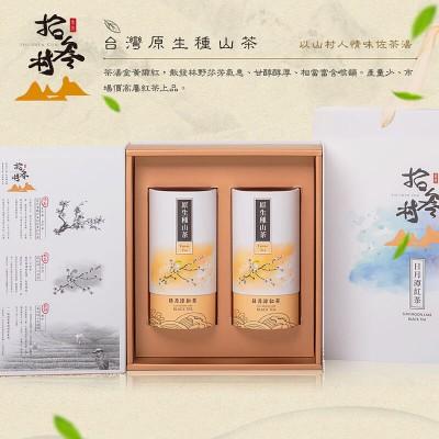 【日月潭紅茶】精緻禮盒(原生種山茶)