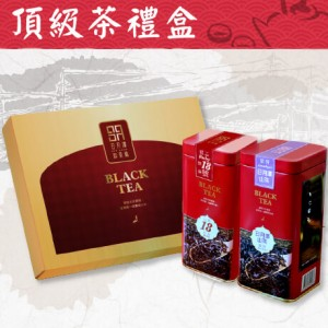 日月潭紅茶 - 頂級雙罐禮盒 (紅玉+山茶)