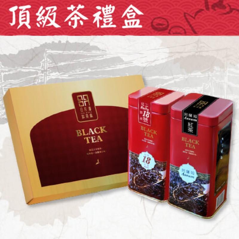 日月潭紅茶 - 頂級雙罐禮盒 (阿薩姆+紅玉)(3件組)