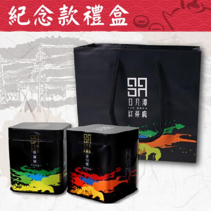 日月潭紅茶 - 紀念款禮盒二件組 (阿薩姆+紅玉)