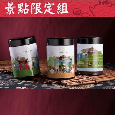 日月潭紅茶 - 存錢筒紀念款三件組 (阿薩姆+紅玉)