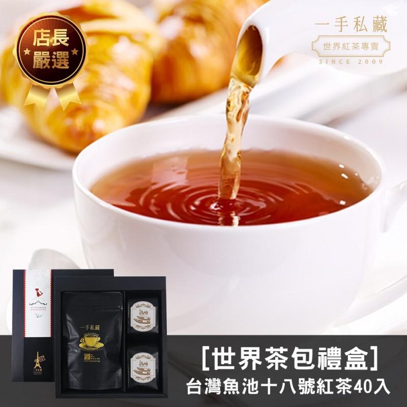 世界茶包禮盒(台灣魚池十八號紅茶40入)