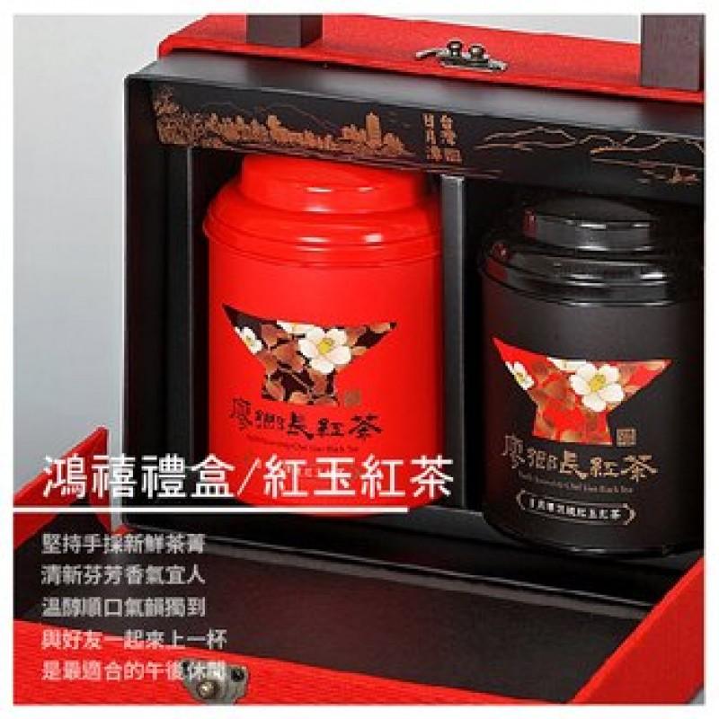 台茶十八號鴻禧禮盒/紅玉紅茶
