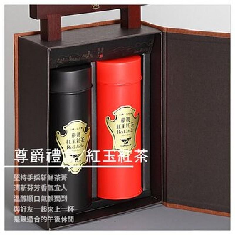 台茶十八號尊爵禮盒/紅玉紅茶