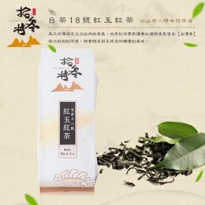 日月潭紅茶 - 台茶18號●紅玉紅茶 (袋裝)二件組