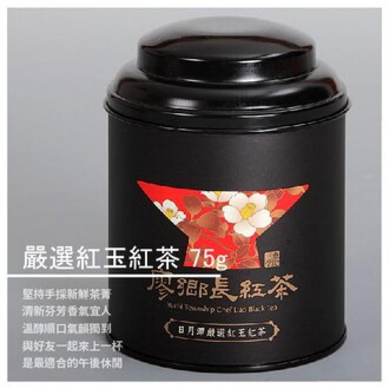 台茶十八號嚴選紅玉紅茶 (75g/罐裝)