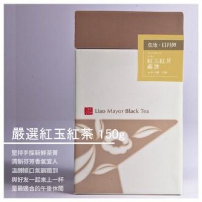 台茶十八號嚴選紅玉紅茶 (150g/精緻盒裝)