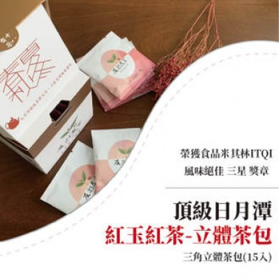 日月潭紅茶-紅玉紅茶立體茶包(15入)