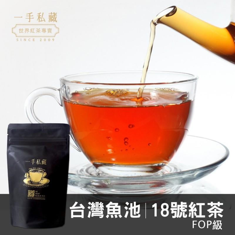 『招牌紅茶』台灣魚池18號紅茶-茶包(10入/袋)