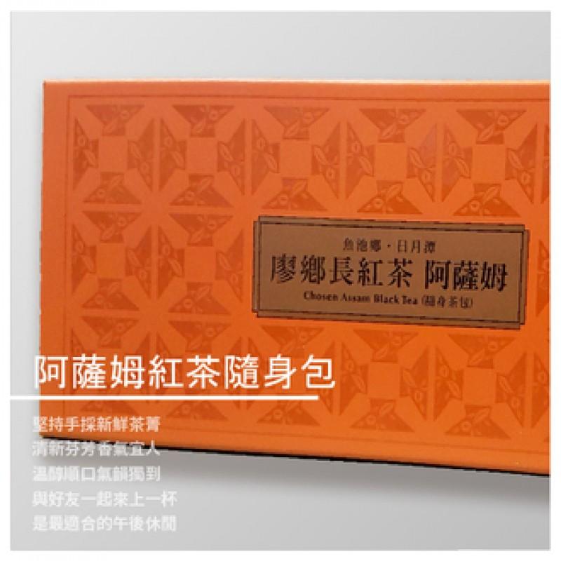 台茶八號阿薩姆紅茶隨身包 (20包/盒)
