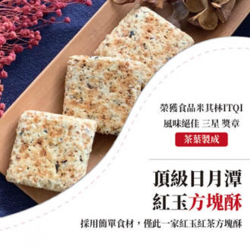 日月潭紅玉紅茶方塊酥(100g)
