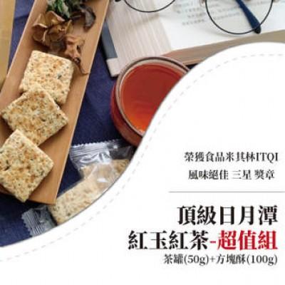日月潭紅茶-紅玉紅茶超值組(茶罐+方塊酥)