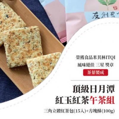 日月潭紅玉紅茶-午茶組(茶包+方塊酥)