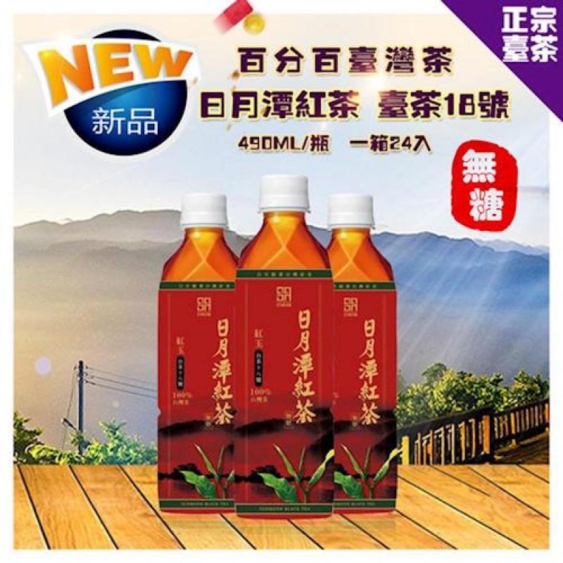 《限宅配1箱》日月潭紅茶 - 台茶18號 - 紅玉紅茶(無糖)