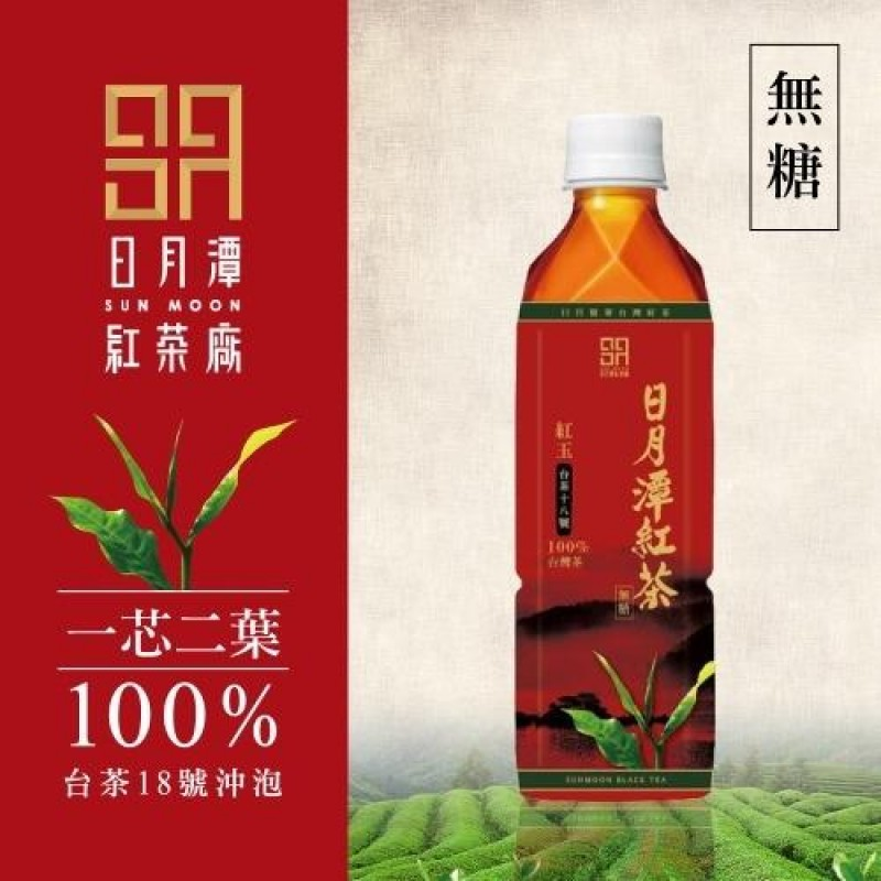 日月潭紅茶 - 台茶18號紅玉紅茶-無糖490ml x24瓶