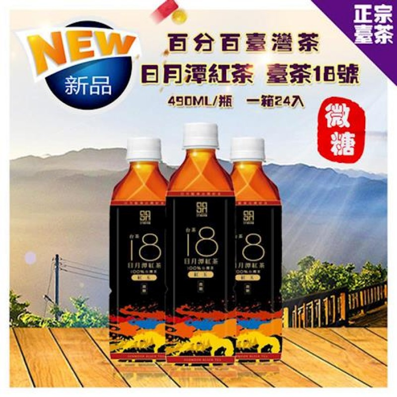 《限宅配1箱》日月潭紅茶 - 台茶18號 - 紅玉紅茶(微糖)