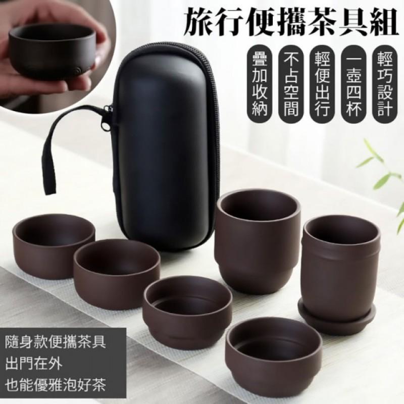 旅行便攜茶具組(黑陶款)
