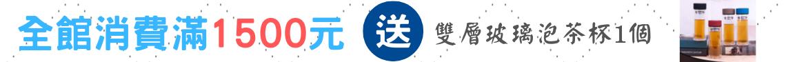 日月潭紅茶 - 全館滿1500送泡茶杯