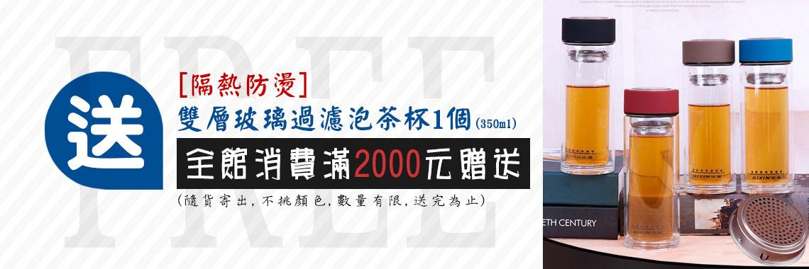 日月潭紅茶 - 全館消費滿2000元贈送耐高溫玻璃泡茶壼