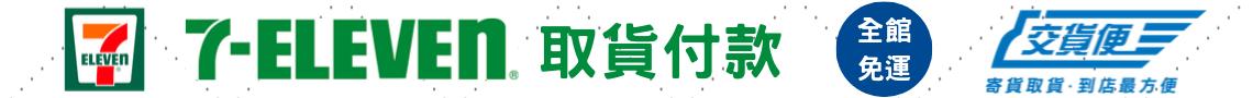 日月潭紅茶 - 7-11取貨付款全館免運