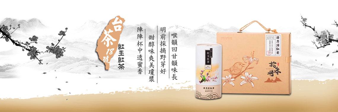 日月潭紅茶 - 台茶18號●紅玉紅茶(袋茶禮盒)