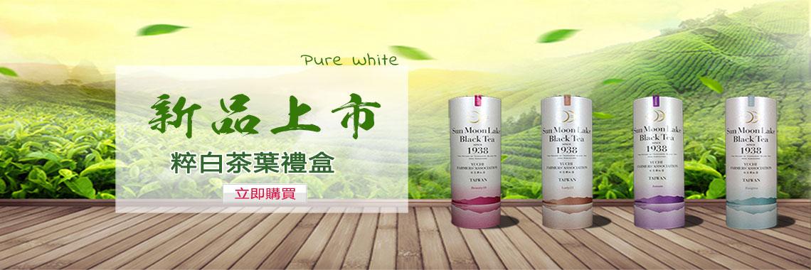 【日月潭紅茶】粹白茶葉禮盒
