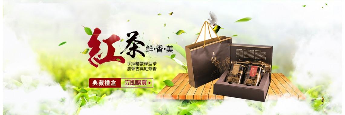 【日月潭紅茶】典藏禮盒