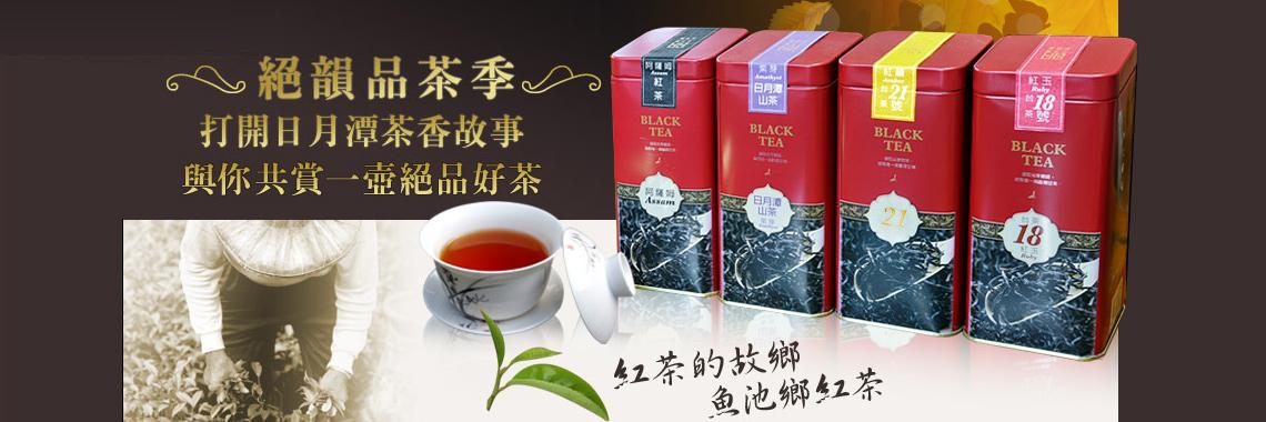 日月潭紅茶 - 頂級茶罐四件組(阿薩姆+紅玉+紅韻+山茶)