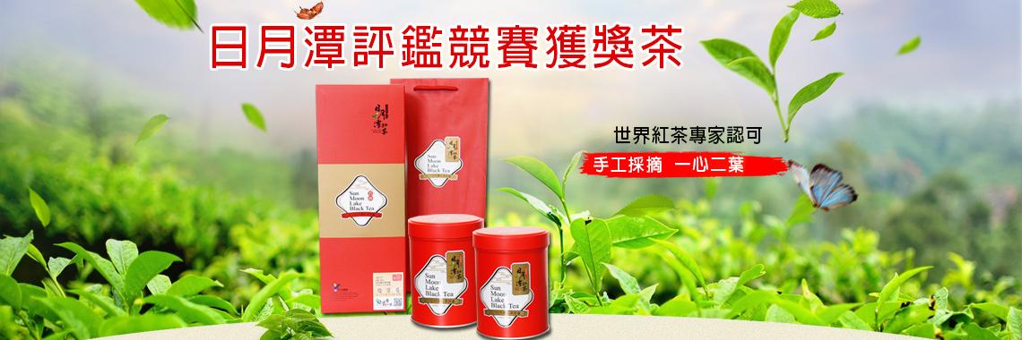 【日月潭紅茶】比賽茶
