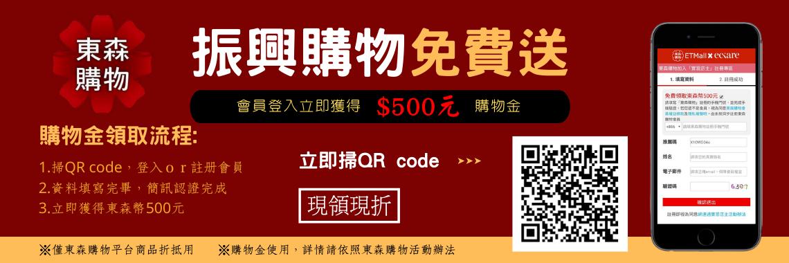 東森500元購物金