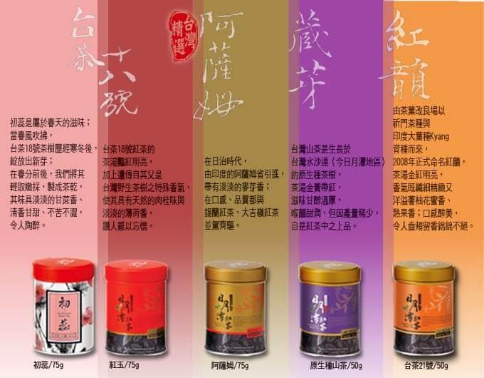 日月潭紅茶 - 精選禮盒 (初蕊+阿薩姆)