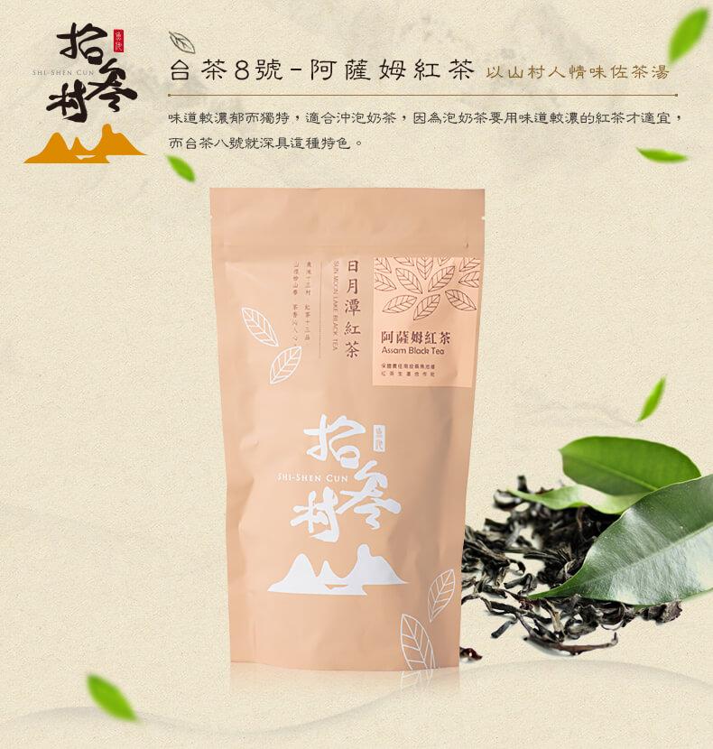 日月潭紅茶 - 台茶8號●阿薩姆紅茶 (夾鏈袋裝)