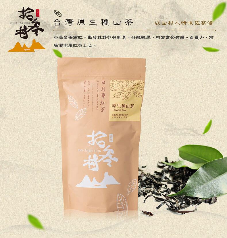 日月潭紅茶 - 原生種山茶 (夾鏈袋裝)