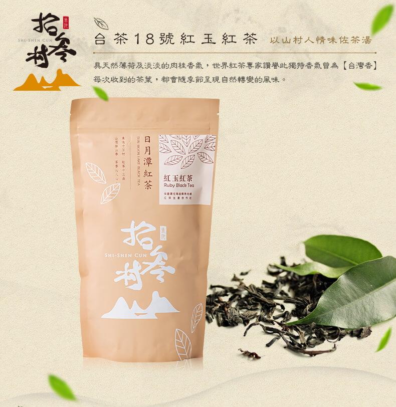 日月潭紅茶 - 台茶18號●紅玉紅茶 (夾鏈袋裝)