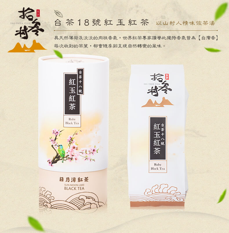 日月潭紅茶 - 台茶18號●紅玉紅茶 (罐裝)