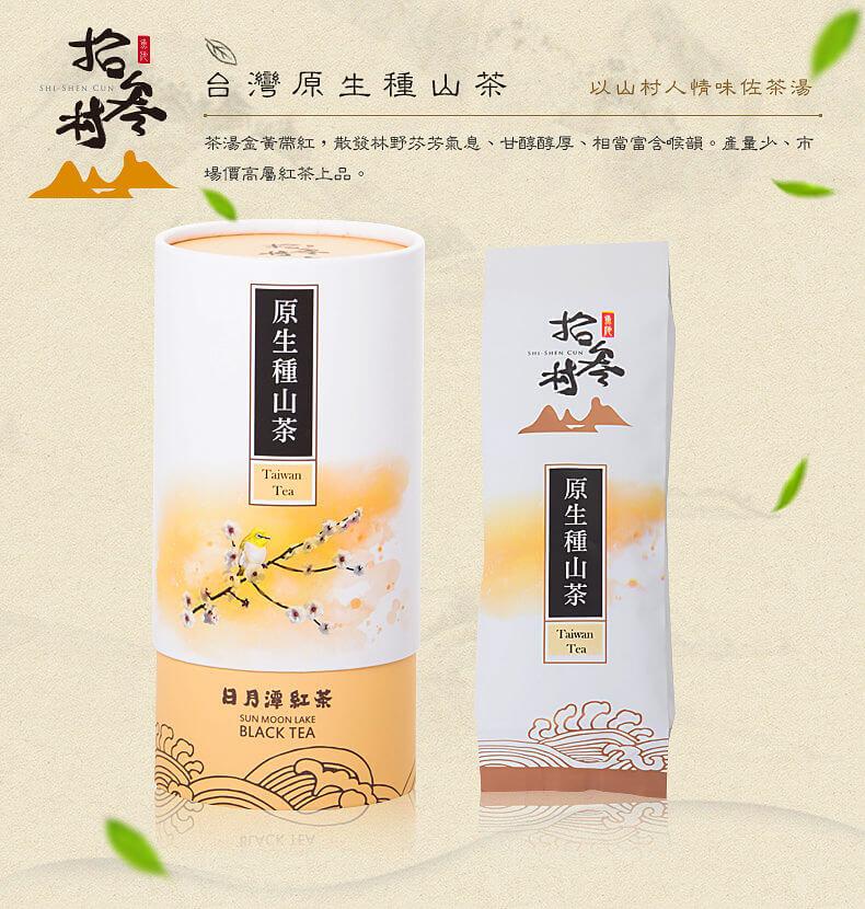 日月潭紅茶 - 原生種山茶 (罐裝)