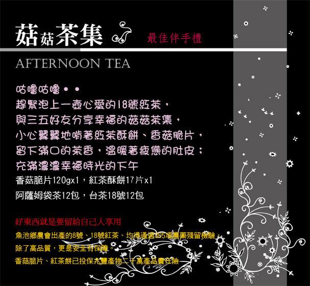 日月潭紅茶 - 菇菇茶集