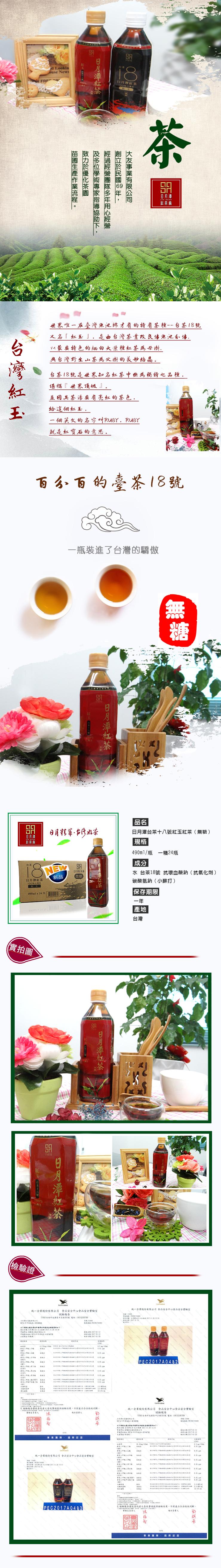 日月潭紅茶 - 台茶18號 - 紅玉紅茶(無糖)